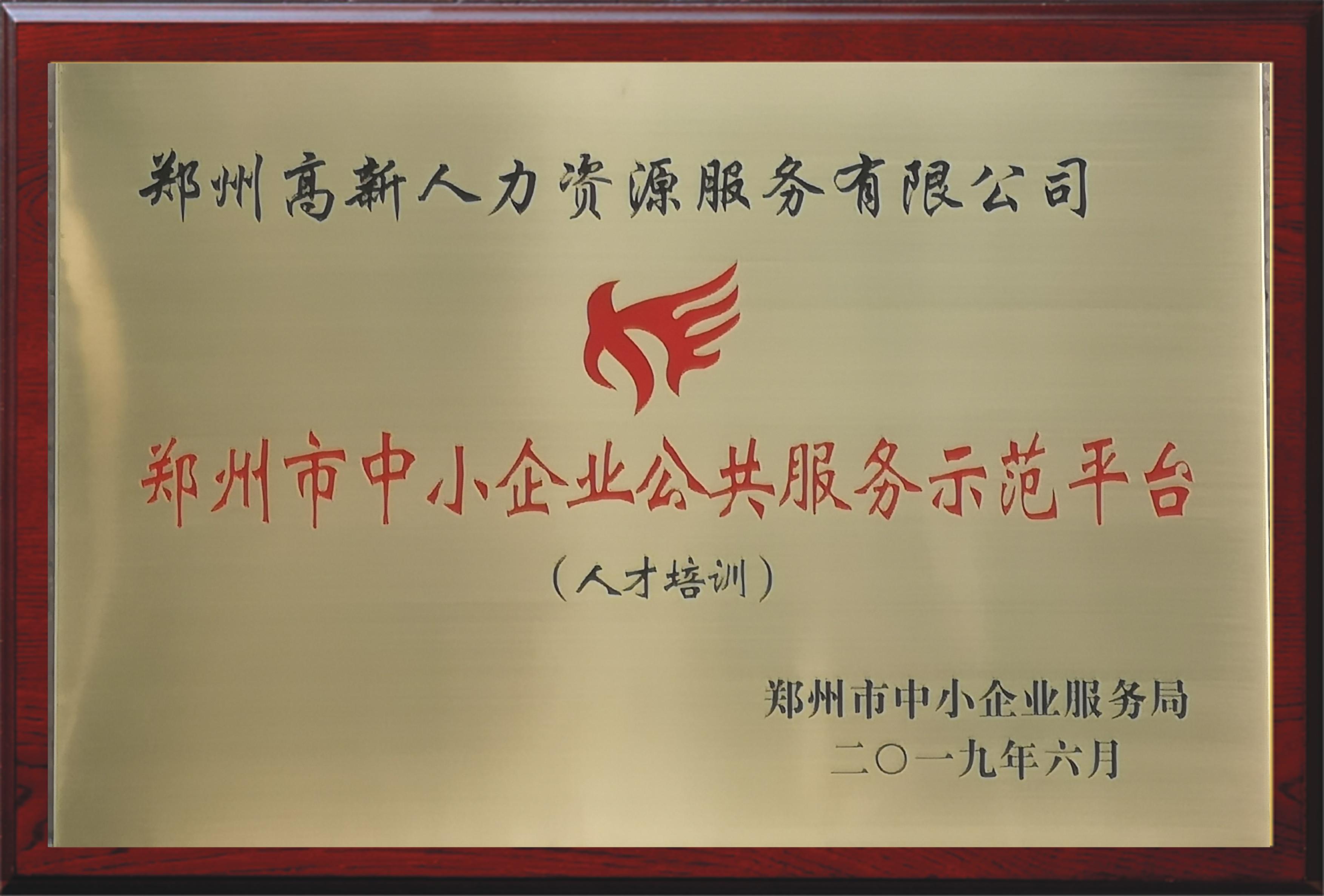 战神国际 官网 app中小企业公共服务示范平台